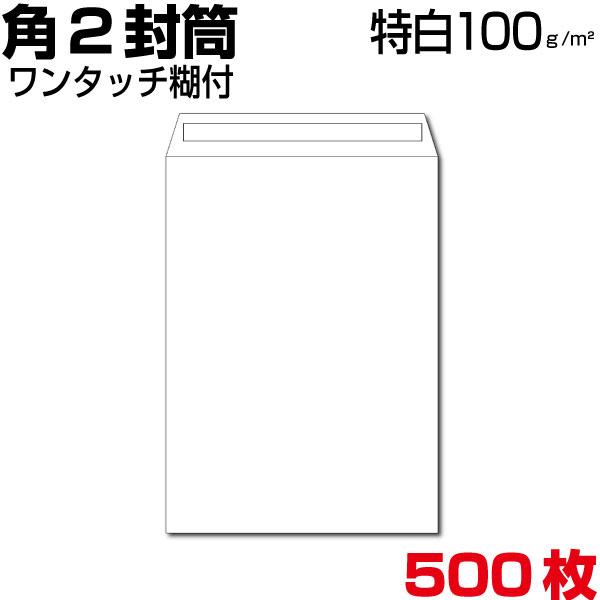 封筒 角2 白 特白 ホワイト 白封筒 サイズ240×332mm A4(大きめ) 厚さ100g/m2 センター貼/ヨコ貼 郵便番号枠なし ワンタッチ テープ付  500枚