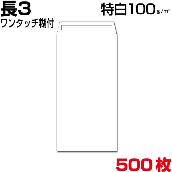 封筒 長3 長3封筒 白 特白 ホワイト 厚さ100gm2 ワンタッチ糊付 500枚