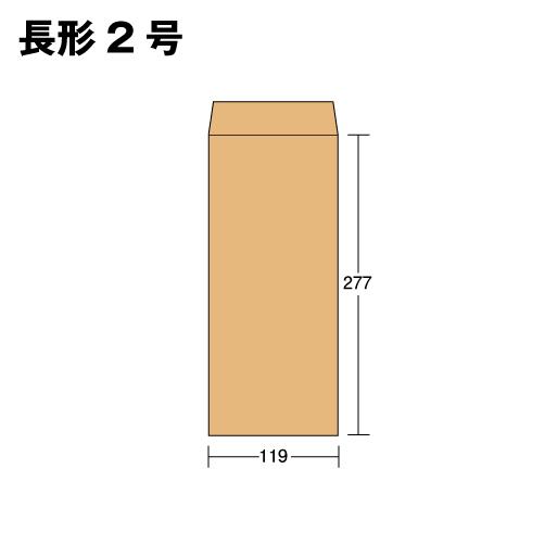 長2 茶封筒 サイズ119×277mm B5サイズ二つ折りが入る封筒 定形外 封筒 長2封筒 長形2号 クラフト 茶 ok 卓抜 中貼り m2 1000枚 厚め85g オンライン限定商品 厚さ 郵便番号枠ナシ 119×277 センター貼り サイズ mm