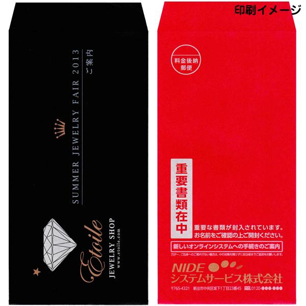 洋長3封筒 カマス カラーブラック 85gブラック封筒金・銀 片面1色印刷付/オプションテープ加工
