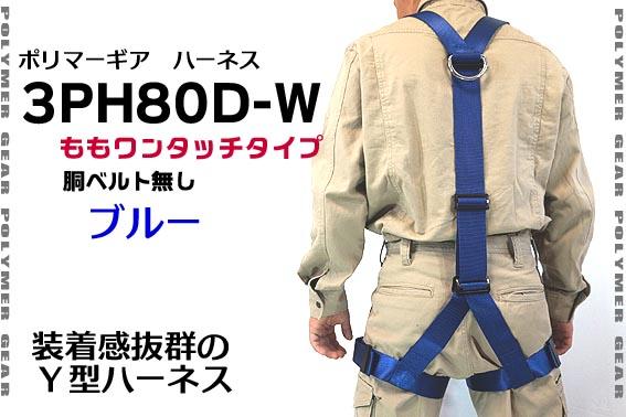 【送料無料】ポリマーギアハーネス3PH-80D-W 腿ワンタッチ 胴ベルト無し(単体)ブルー 青 Y型フルハーネス 安全帯