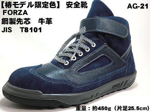 期間限定で特別価格 椿モデル AG-21 椿 ブルー 安全靴 JIS規格 カタログ掲載外の青木産業製 中編上 AOKI SALE エンゼル安全靴