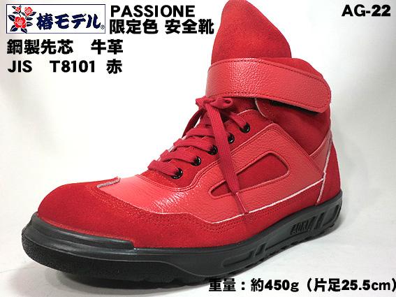 【 椿モデル 】AG-22 【椿 レッド】 安全靴 中編上 【JIS規格 AOKI】(エンゼル安全靴)