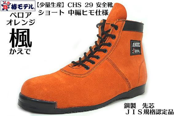 【 椿モデル 】CHS29 【楓 かえでベロア 改】編上 ミドルカット 高所用安全靴 オレンジ【JIS規格 ANGEL】(エンゼル安全靴)