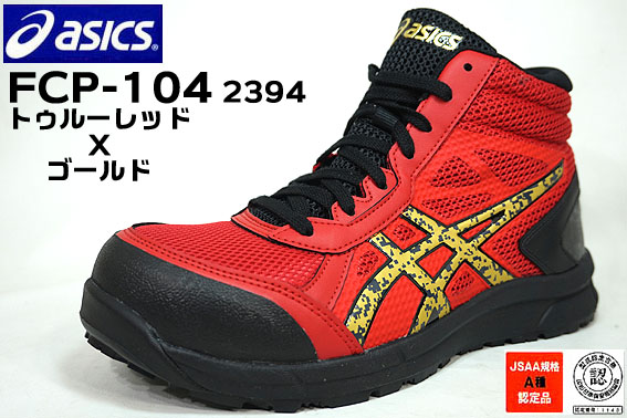 アシックス安全靴 スニーカー 作業靴 メッシュ FCP-104 2394【トゥルーレッドXゴールド】JSAA規格 A種 ヒモタイプ ハイカット(アシックス ウィンジョブ)