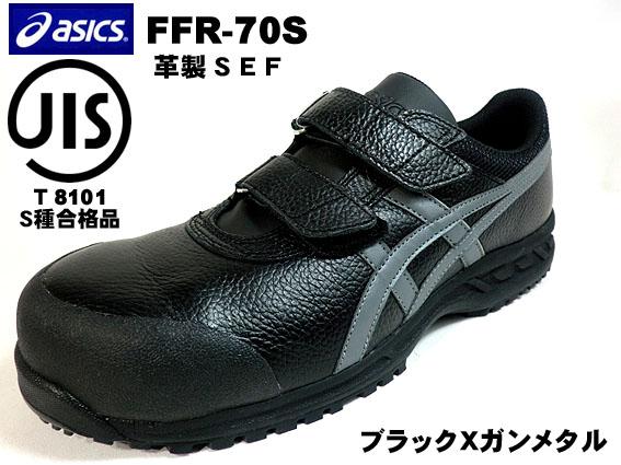【送料無料】【JIS規格】 アシックス安全靴スニーカー マジックタイプFFR-70S【ブラックXガンメタル 9075】【作業用安全靴】JIS規格S種(アシックス)ゼネコン仕様 JIS安全靴