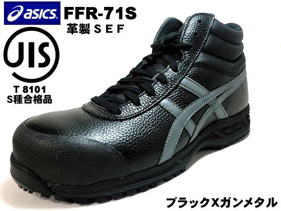【送料無料】【JIS規格】 アシックス安全靴スニーカーハイカット ヒモタイプFFR-71S【ブラックXガンメタル 9075】【作業用安全靴】JIS規格S種(アシックス)ゼネコン仕様 JIS安全靴