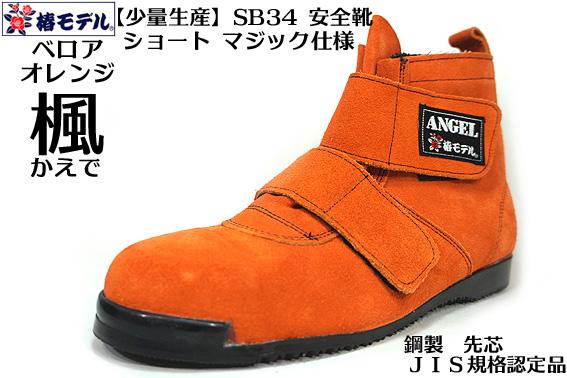 【 椿モデル 】SB34 【楓 かえで ベロア 改】マジック ミドルカット 高所用安全靴 オレンジ【JIS規格 ANGEL】(エンゼル安全靴)