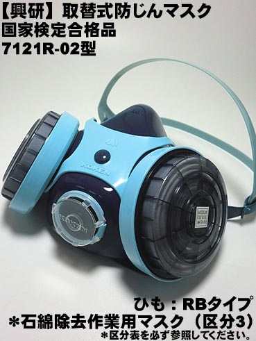 【興研】【まとめ買い50個】 7121R-03型 取替式防じんマスク/アスベストマスク(1個あたり@2990)【興研マスク】【寅壱・関東鳶職人向け工具】