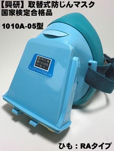 【興研】【まとめ買い10個】 1010A-RA-06型 取替式 防じんマスク/【粉塵マスク】(1個あたり@1600)【寅壱・関東鳶職人向け工具】
