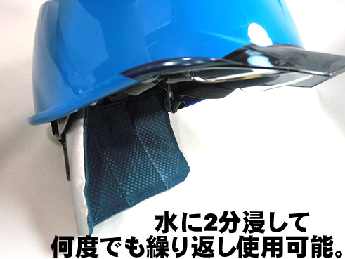 全てのヘルメットに装着可能。熱中症対策商品【暑さ対策グッズ】【プロップ】【熱中症対策】 首筋を熱から守る SOKAI(そ~かいくんII)【パケット便対応4個まで可】 【プロップ】【熱中症対策】SOKAI(そ~かいくんII) 首筋を熱から守るそーかいくんII 【ヘルメット装着用】【パケット便対応4個まで可】【そうかいくん】