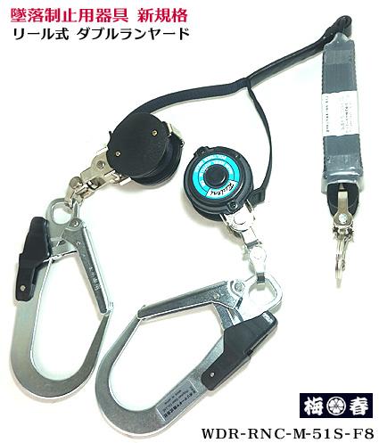 【新規格 第1種 適合】墜落制止用器具 WDR-RNC-M-51S-F8【ハーネス用ダブルリールランヤード】巻き込み防止ストッパー付き 安全帯 ランヤード【ポリマーギヤ】