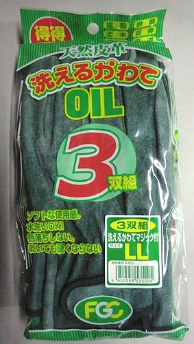【富士グローブ】【洗える皮手】(作業皮手)NO.33-3オイルマジック付き皮手3双組X10パックセット(30双分)【1双当たり@353】床皮手なのに柔らかい。
