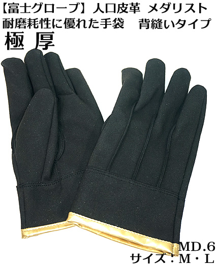 富士グローブ ランキング総合1位 MD-6 極厚 人口皮革 国際ブランド メダリスト S 作業用革手袋 背縫い W関連メーカー 手袋1双単位雨に濡れても柔らかい