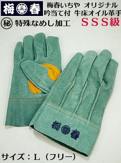 梅春いちや オリジナル 吟当て付き SSS級 オイル革手 特殊なめし加工 使うほどに手に馴染む 作業用革手袋 やわらかい皮手 床 再入荷/予約販売! 皮手 皮手なのに柔らかい オンラインショッピング
