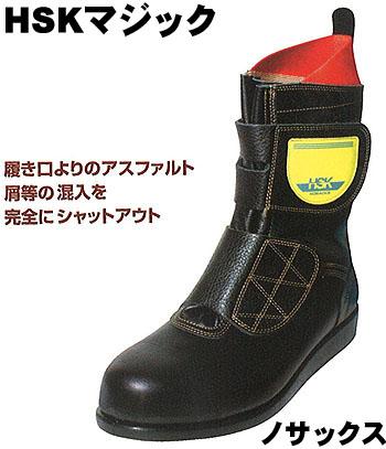 ノサックス HSK マジック 【JIS対象外安全靴】ブラック【舗装用安全靴】【牛本革】