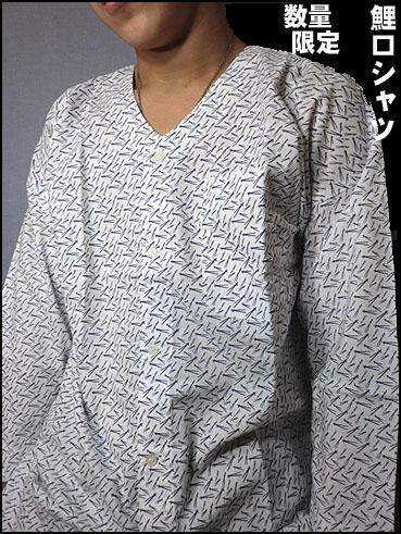 祭り用品 三段鳶 数量限定 鯉口シャツ お買い得 綿素材 肌着にも粋に着こなせる 61000-75祭り着 低価格化 数量限定鯉口シャツ 仕事着
