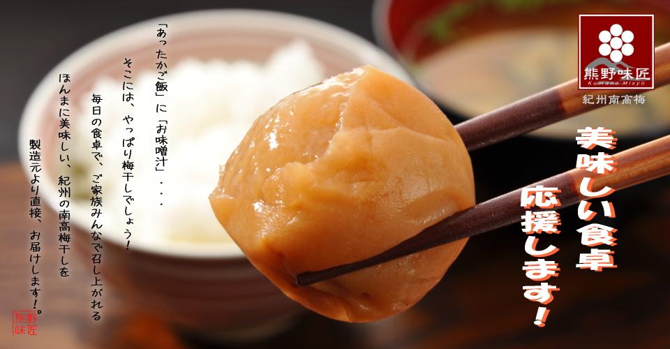 ほんまにうまい梅干【梅秀】:美味しい紀州南高梅干を毎日の食卓にお届けします。