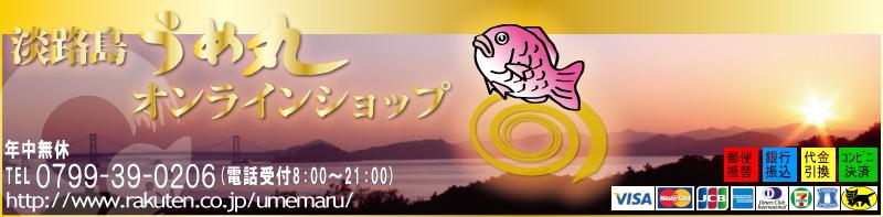 淡路島うめ丸オンラインショップ:グルメなお取り寄せ!旅館板さんが料理した鯛や茎わかめの通販