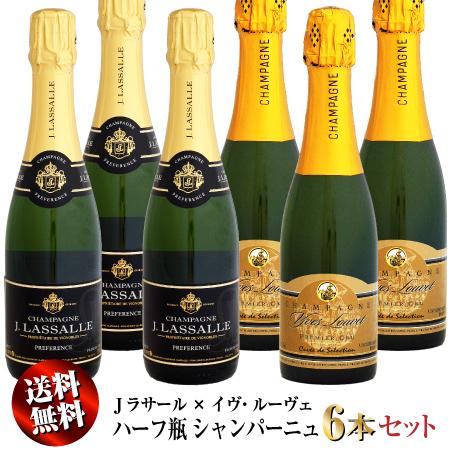 【送料無料】ハーフ シャンパーニュ 6本セット (Jラサール × イヴ・ルーヴェ)