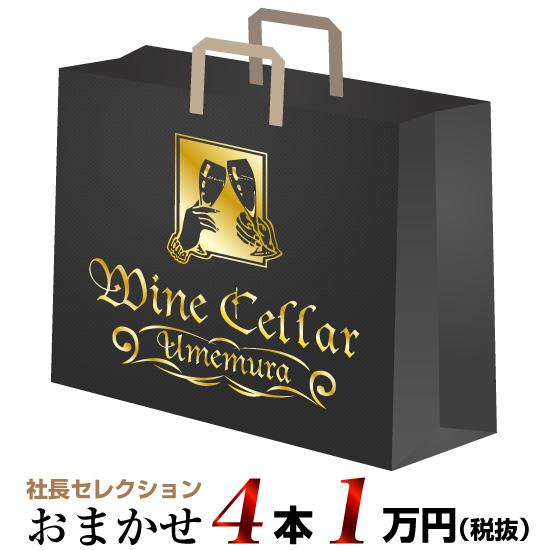 社長セレクション おまかせ ワイン4本セット (1万円)