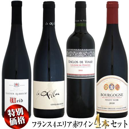【特別価格】フランス 4エリア 赤ワイン 4本セット 01
