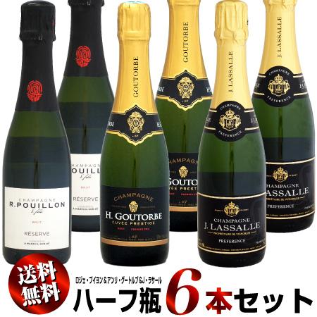 【送料無料】ロジェ・プイヨン&アンリ・グートルブ&J・ラサールの ハーフ瓶 6本セット