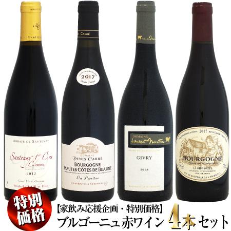 第六弾【家飲み応援・特別価格】ブルゴーニュ 赤ワイン 4本セット