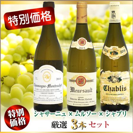 【特別価格】ブルゴーニュ白ワイン 厳選3本セット (シャサーニュ×ムルソー×シャブリ)