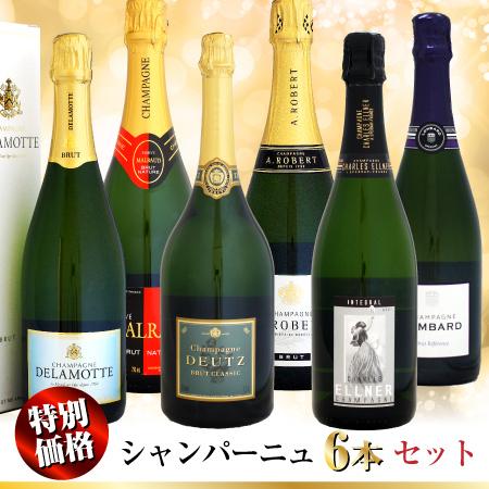 【特別価格】厳選シャンパーニュ 6本セット
