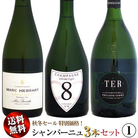 【送料無料】秋冬セール シャンパーニュ 3本セット 01