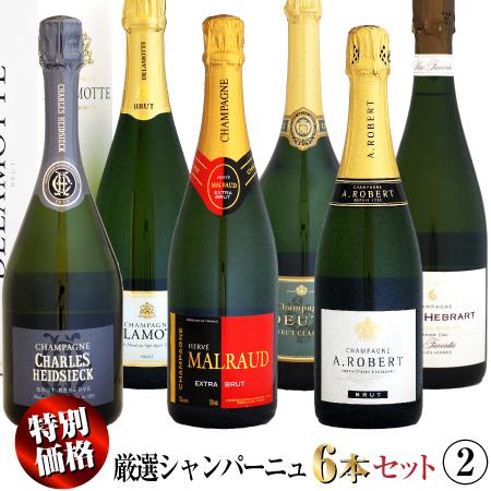 【特別価格】厳選シャンパーニュ 6本セット 第二弾
