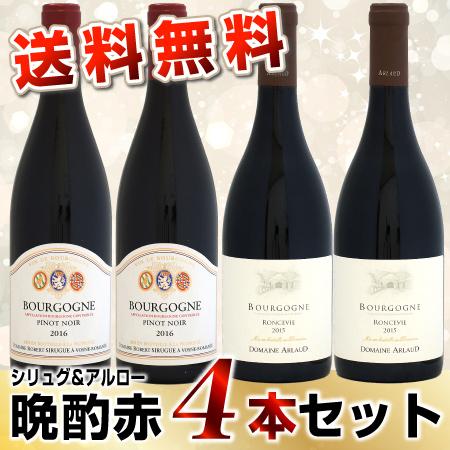 【送料無料】ウメムラ今夜の晩酌 赤ワイン4本セット (シリュグ&アルロー)
