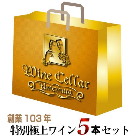 創業103年 特別極上ワインセット (ろ)