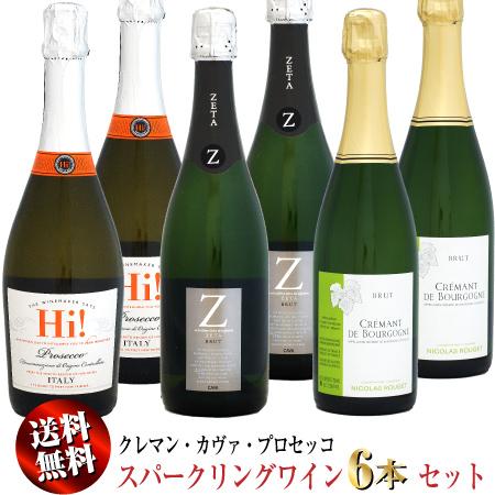 【送料無料】特別価格 クレマン・カヴァ・プロセッコ 泡6本セット