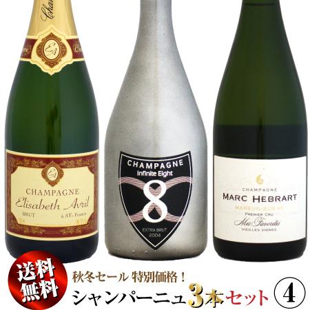 【送料無料】秋冬セール シャンパーニュ 3本セット 04