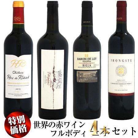 第二弾【特別価格】世界の赤ワイン フルボディ 4本セット