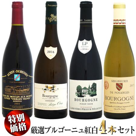 【特別価格】厳選 ブルゴーニュ 紅白4本セット