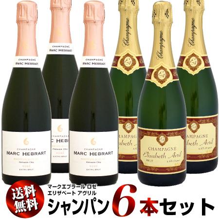 ウメムラ限定販売 1番人気のシャンパンの豪華セット 新着セール クール送料無料 マーク エブラール アヴリルの6本セット お買い得 エリザベート ブリュット エクストラ ロゼ