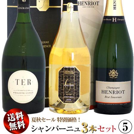【送料無料】夏秋セール シャンパーニュ 3本セット 05