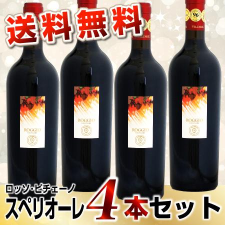 【送料無料】4本セット ロッソ・ピチェーノ・スペリオーレ・ロッジョ・デル・フィラーレ [2013]750ml(赤ワイン)