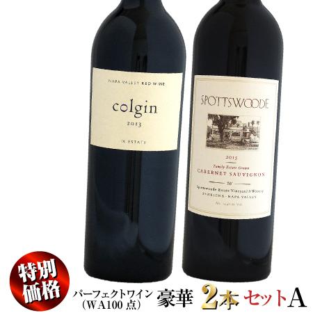 パーフェクトワイン(WA100点) の豪華2本セットA (コルギン13年&スポッツウッド15年)
