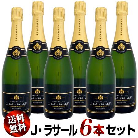 【送料無料】6本セット J・ラサール・プレフェランス・ブリュット750ml