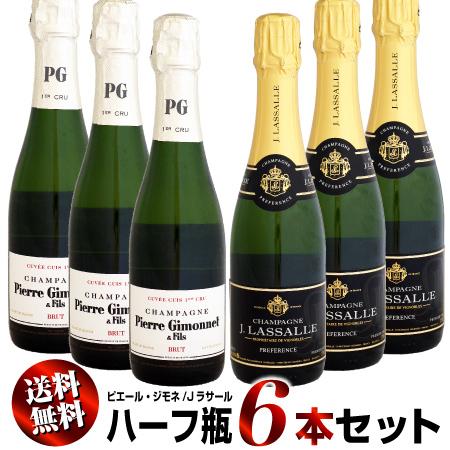 【送料無料】ピエール・ジモネ&J・ラサール ハーフ瓶 (375ml) 6本セット
