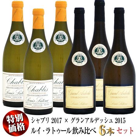 【送料無料】当店大人気 ルイ・ラトゥール 白ワイン飲み比べ 6本セット (シャブリ2017xアルデッシュ2015)