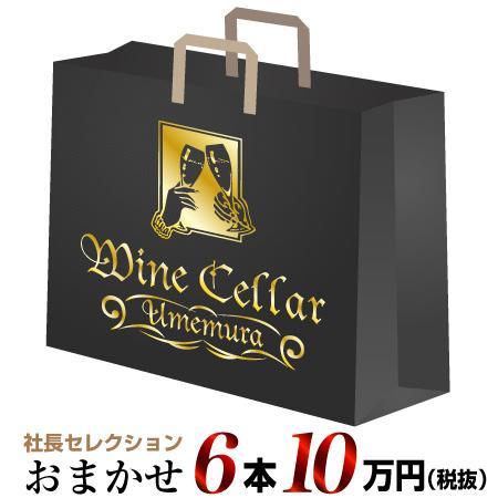 社長セレクション おまかせ ワイン6本セット (10万円)