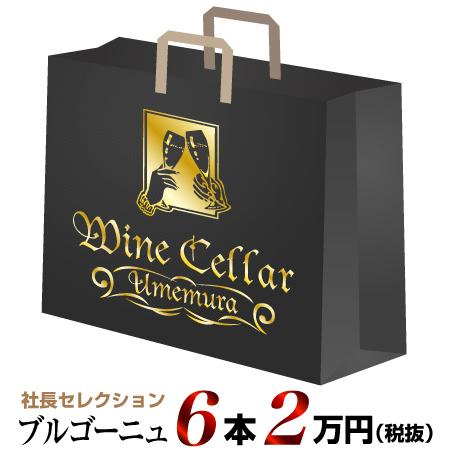 社長セレクション 奉呈 ブルゴーニュ 2万円 ワイン6本セット 返品不可