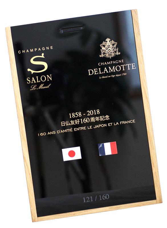 サロン1997 & ドゥラモット ブラン・ド・ブラン コレクション1999 日仏友好160周年記念ギフトボックス
