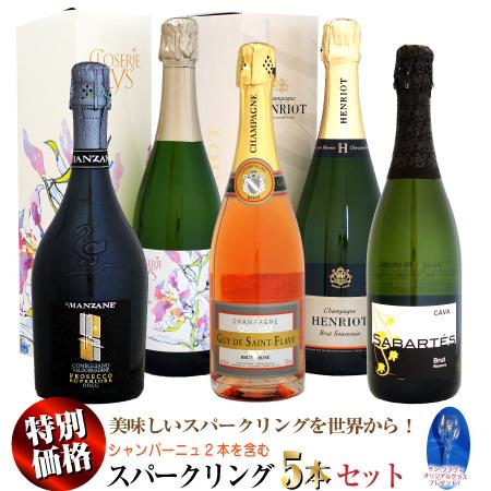 【特別価格】シャンパーニュ2本を含む スパークリング 5本セット(シャンパーニュグラス1脚プレゼント)