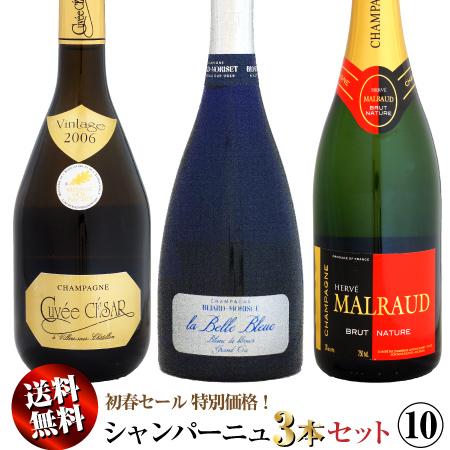 【送料無料】初春セール シャンパーニュ 3本セット 10